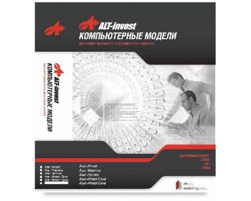 Программа Альт-Инвест скачать бесплатно