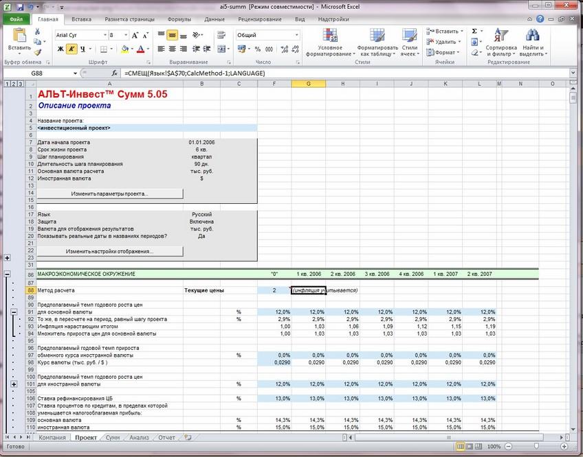 Программа Альт-Инвест