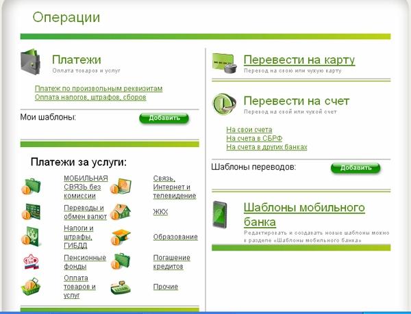 Кредитный счет онлайн